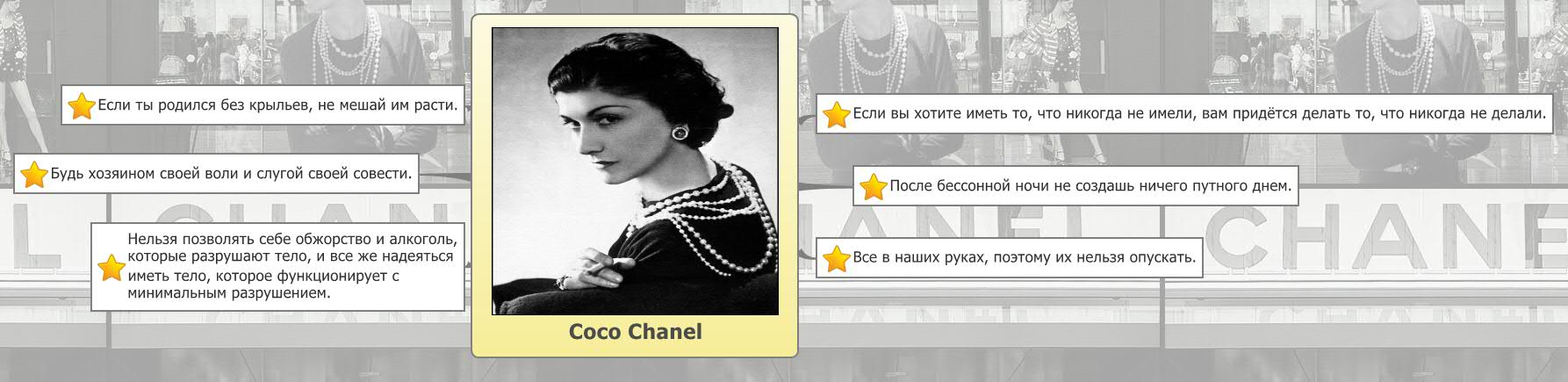 Coco Chanel  Simple English Wikipedia the free encyclopedia