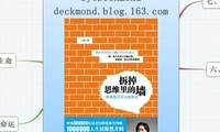 《拆掉思维里的墙》