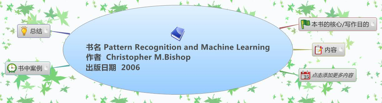 pattern recognition and machine learning 中文 版